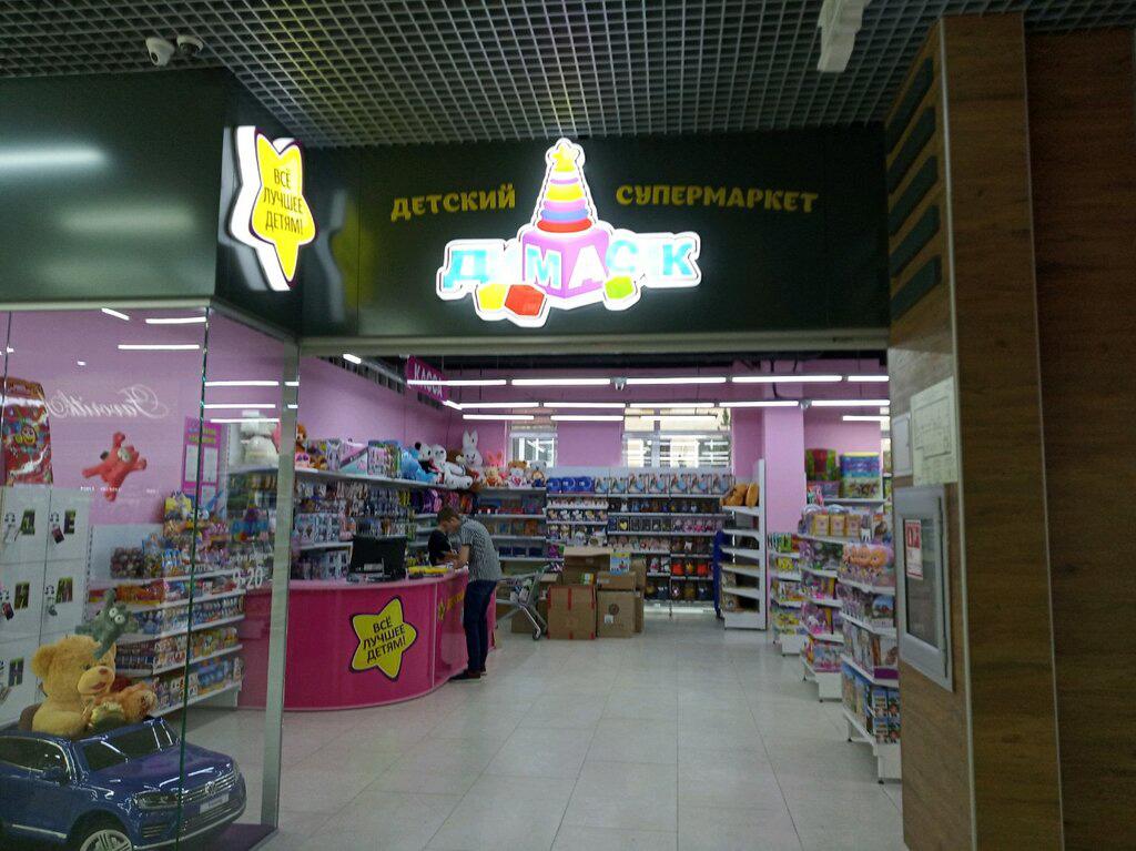 Димасик Магазин Симферополь Сайт